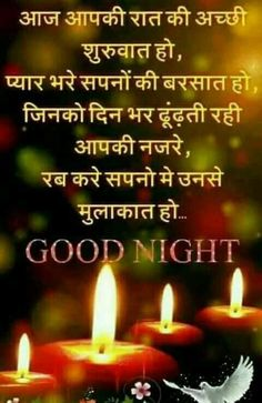 Good Night Thoughts, Good Night Love Quotes, Good Night Massage, Hindi Quotes, Quotations, Good Night Blessings, Night Messages, Night Pictures, Heart Touching Shayari