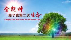 "【Eastern Lightning】【Almighty God】【The Church of Almighty God】Micro Film ""Almighty God Has Given Me the Second Life"""