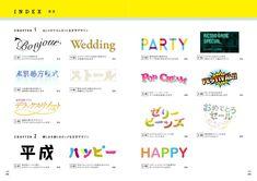文字デザインの作り方が学べる「とれたて文字デザイン Photoshop & Illustrator」 | ロゴストック