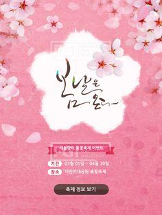 봄020_web2 Make Design, Web Design, Graphic Design, Korean Makeup Brands, Tour Posters, Event Page, Japanese Design, Layout Template, Promotion