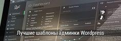Полное преобразование шаблона админки WordPress - http://obzorwp.ru/templates-wordpress/polnoe-preobrazovanie-shablona-adminki-wordpress/