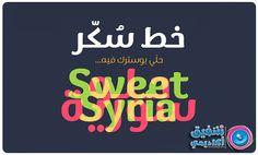 """شفيق أكاديمي: خط عربي جديد """"سكر"""" بـ 3 أوزان مجاني"""