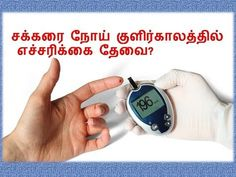 How To Reduce Diabetes In Tamil|Tamil|Tamil Medicine|Tamil Medicine In Home|Tamil Natural Medicine| - WATCH VIDEO HERE -> http://bestdiabetes.solutions/how-to-reduce-diabetes-in-tamiltamiltamil-medicinetamil-medicine-in-hometamil-natural-medicine/      Why diabetes has NOTHING to do with blood sugar  *** best medicine to control diabetes ***  How  To Reduce diabetes in Tamil|Sugar Treatment in Tamil|Sakkarai Noi|Tamil Diabetes natural Ayurvedic Home Remedies|Diabetic Tamil M