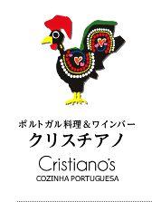 「Cristiano's」 COZINHA PORTUGUESA ★ ポルトガル料理&ワインバー 「クリスチアノ」 代々木八幡