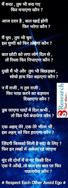 Hate u krishna u r bad movement of my life hindi quotes on life, hindi qoutes Hindi Quotes Images, Hindi Quotes On Life, Life Quotes, Poetry Quotes, Positive Quotes, Motivational Quotes, Funny Quotes, Inspirational Quotes, Mantra