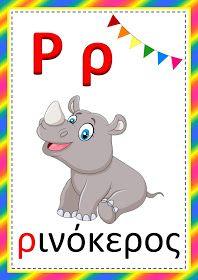 Το νέο νηπιαγωγείο που ονειρεύομαι : Μια αλφαβήτα για τη διακόσμηση της τάξης Greek Language, Speech Activities, Primary School, Family Guy, Education, Infants, Alphabet, Blog, Fictional Characters