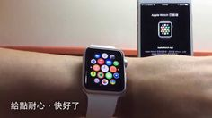 cool Apple Watch 如何和 iPhone 連接配對 Check more at http://gadgetsnetworks.com/apple-watch-%e5%a6%82%e4%bd%95%e5%92%8c-iphone-%e9%80%a3%e6%8e%a5%e9%85%8d%e5%b0%8d/