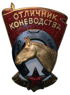Знак «Отличник коневодства НКЗ СССР»