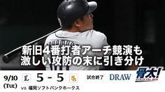 Wrap - August 10, 2013: Takeya Nakamura's game-tying solo home run in the 7th inning