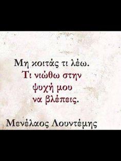 Ψυχη Soul Quotes, Happy Quotes, Best Quotes, Funny Quotes, Like A Sir, Everything Is Possible, Greek Words, Greek Quotes, Picture Quotes