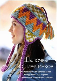 钩针护耳帽 - 紫苏 - 紫苏的博客