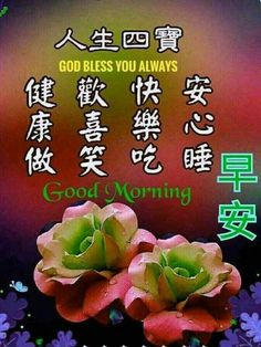 Good Morning Messages, Good Morning Greetings, Good Morning Wishes, Good Morning Images, Good Morning Quotes, Chinese Patterns, Morning Blessings, Night Wishes, Blessed