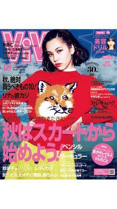 ViVi2013年10月号壁紙壁紙(水原希子)
