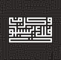 1000 Images About Square Kufi On Pinterest Arabic