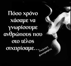 Greek Quotes, Favorite Quotes, Life Is Good, Sky, Nice, Words, Heaven, Heavens, Life Is Beautiful