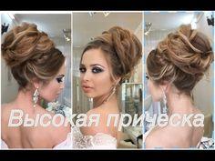 Как сделать высокую свадебную причёску? Свадебная прическа - YouTube