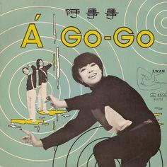 Charlie and His Go-Go Boys - A' Go-Go (Swan SE 4558)