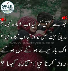 If you are trying to explore best collection of Four / 4 line poetry And shayari SMS with beautiful Design images Urdu ? Urdu Poetry 2 Lines, Poetry Hindi, Poetry Quotes, Best Flower Wallpaper, Tatto Love, Jaun Elia, Bird Sketch, Urdu Love Words, Romantic Poetry