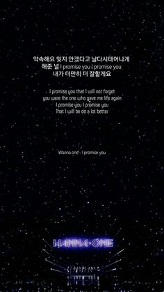 Wanna one - Te prometo un fondo de pantalla lírico ● Ong ​​Seongwoo, Hwang Minhyun, Lai G . Bts Lyric, Song Lyric Quotes, Qoute, Song Lyrics Wallpaper, Wallpaper Quotes, Screen Wallpaper, Ong Seongwoo, I Promise You Lyrics, K Pop