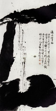 Chien Ming-Shan. Persistence, Rice paper, 69x135cm, 2009 (scan from The Calligraphy of Chien Ming-Shan: A dialogue with Su Shi exhibition catalog, National Taiwan Museum of Fine Arts, 2010)