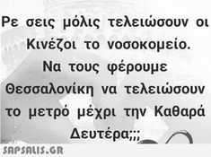 Minions, Greek, Jokes, Diet, Humor, The Minions, Husky Jokes, Memes, Minions Love