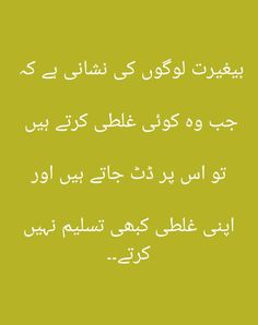 Girly Quotes, True Quotes, Quotes From Novels, Urdu Poetry Romantic, Poetry Feelings, True Words, Deep Thoughts, Sad, Reality Quotes