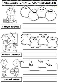 14 Πρακτικές διδασκαλίας της πρότασης Speech Therapy Activities, Writing Activities, Learning Resources, Educational Activities, Primary Education, Primary School, Special Education, Elementary Schools, St Joseph
