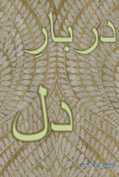 Darbar-e-Dil By Umera Ahmed Follow to read it free online.