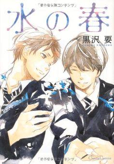 Amazon.co.jp: 水の春 (Canna Comics): 黒沢 要: 本