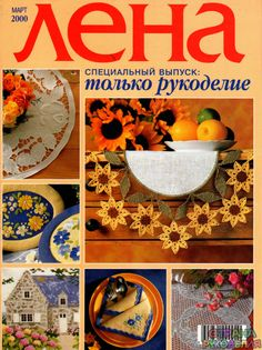 ЛЕНА рукоделие 2000-03. - Лена рукоделие - Журналы по рукоделию - Страна…