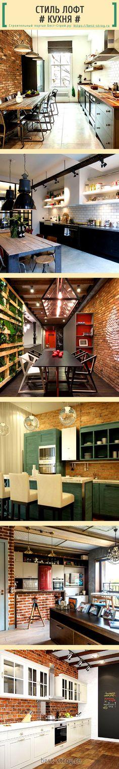 Кухня в стиле лофт: идеи для интерьера кухни и столовой в современном дизайне стиля лофт.