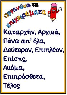 Vocabulary Exercises, Grammar Exercises, Greek Language, Speech And Language, Learn Greek, School Staff, Learning Disabilities, Teaching Writing, School Lessons