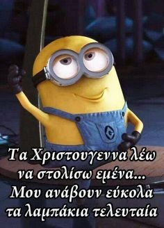 Minion Meme, Minions Quotes, Greek Quotes, Wise Quotes, Stupid Funny Memes, Hilarious, Bring Me To Life, Funny Greek, Really Funny