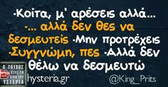 Free Therapy, Greek Quotes, Cheer Up, True Words, Laugh Out Loud, Funny Texts, Make Me Smile, Haha, Funny Quotes