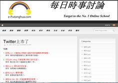 Share today article by blog.e-Putonghua.com & www.e-Putonghua.com Twitter上市了 16. SEP, 2013   生詞:  1. 記憶(jì yì): 人類將自己思維之資訊內容的儲備與使用過程。 例句: 他的記憶還停留在上個月的那次旅遊。  2. 淡忘(dàn wàng): 印象逐漸淡薄以至於忘記。 例句: 她已經淡忘了這裏發生過的一切。  3. 預計(yù jì): 事先估計或計算。 例句: 他們預計油價要暴漲。  4. 盈利(yíng lì): 獲得利潤。 例句: 這個店的盈利很少。  5. 達到(dá dào): 到(多指抽象事物或程度)。 例句: 他沒有達到目的是不會善罷甘休的。  討論:  1. 根據報導,Twitter的價值究竟有多少? 2. 請問你認為Twitter將於今年年底上市這樣對facebook會產生什麼影響?