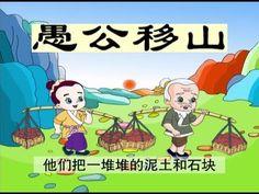 经典成语故事【愚公移山】