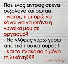 Funny Greek Quotes, Funny Quotes, Funny Memes, Jokes, Have A Laugh, True Words, Minions, Fails, Laughter