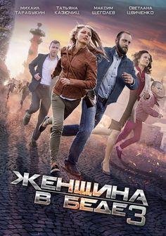 «Уламки Счастья 44 Серия» / 2014