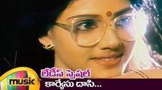 Ladies Special Telugu Movie Songs | Karyesu Daasi Music Video | Vani Viswanath | Brahmanandam Music Video Posted on http://musicvideopalace.com/ladies-special-telugu-movie-songs-karyesu-daasi-music-video-vani-viswanath-brahmanandam/