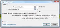 Округление в Excel — Пошаговая инструкция