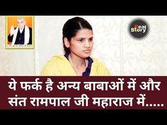 Priyanka Sharma Patiyala - Interview About Sant Rampal Ji Maharaj Radha Soami, Gita Quotes, Gods Grace, Patiala, Hinduism, Trust God, Supreme, Interview, Facts