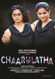 Charulatha Watch online Horror Movie | Full Online Watch Movie Film