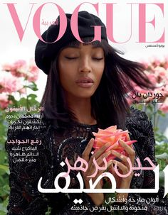 Jourdan Dunn, Vogue Magazine [United Arab Emirates] (July 2017)