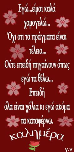 Greece Quotes, Beautiful Pink Roses, Feelings Words, True Words, Beautiful Images, Good Morning, Me Quotes, Greeting Cards, Spirit