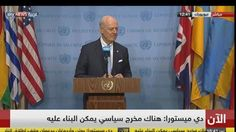 كلمة المبعوث الدولي إلى سوريا ستافان دي مستورا