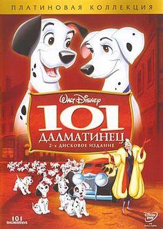 «Сто один далматинец»[5] (англ.«One Hundred And One Dalmatians»)