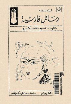 تحميل كتاب رسائل فارسية pdf لـ مونتسكيو