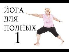 Ляйсан Утяшева. 1. Упражнения для похудения и растяжки. Телеканал Живи! - YouTube Workout For Beginners, Physical Fitness, Youtube, Lose Weight, Health Fitness, Hair Beauty, Yoga, Running, Education
