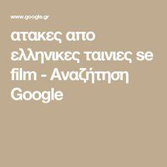 ατακες απο ελληνικες ταινιες se film - Αναζήτηση Google