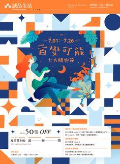 2015 - 百變可能(西門武昌)